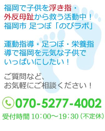 のびラボへのお電話は07052774002