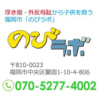 浮き指、外反母趾から子供を救う 福岡市「のびラボ」