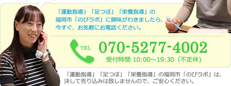 お電話は07052774002