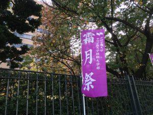 中村学園祭②
